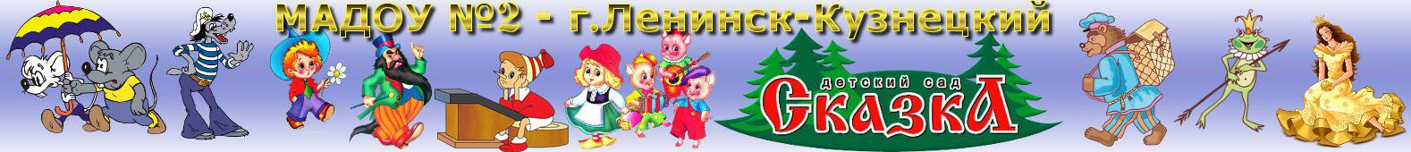 "МАДОУ Детский сад №2 — ""СКАЗКА"""